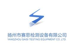 扬州市赛思检测设备有限公司
