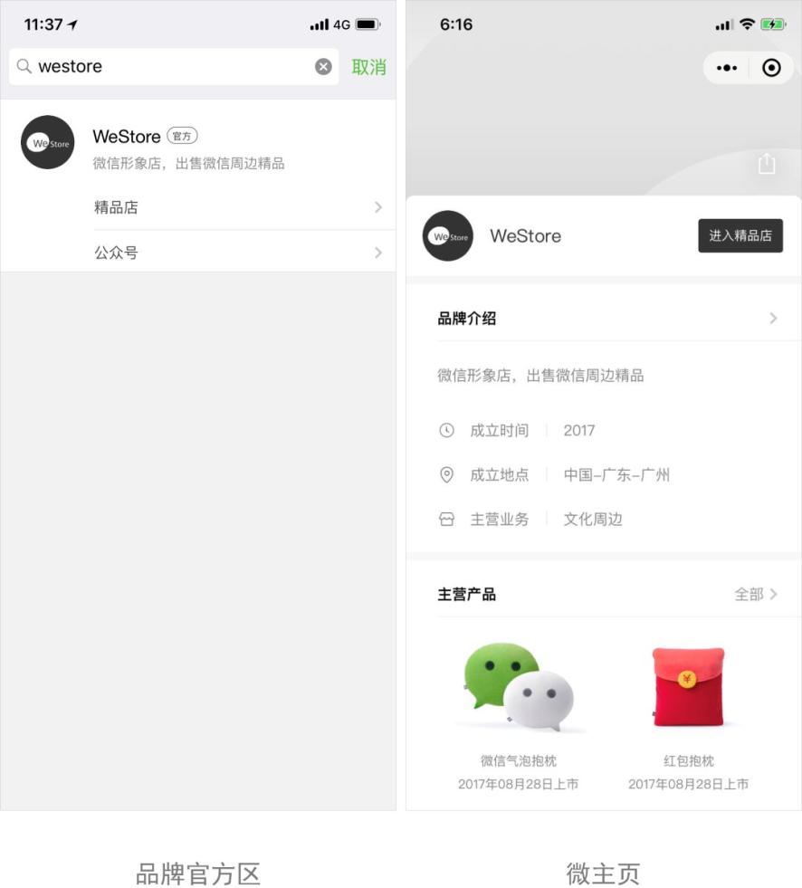 天璐网络:从微信最新动作看品牌建设的重要性