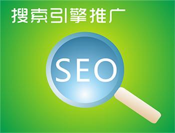 影响搜索引擎排名的因素有哪些