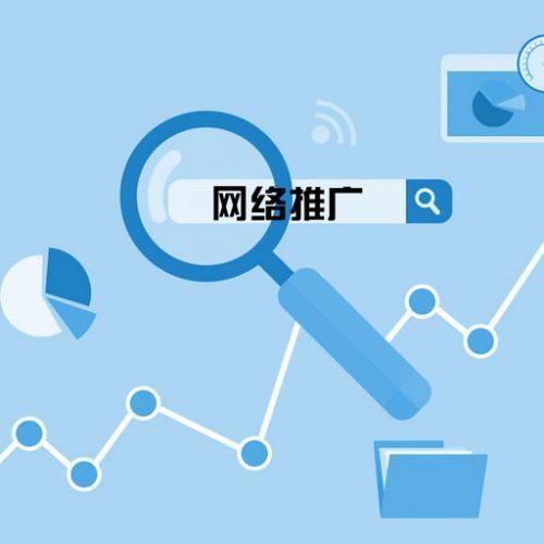 如何做好网络营销推广