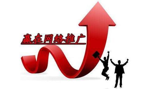 企业网站优化推广排名提高技巧