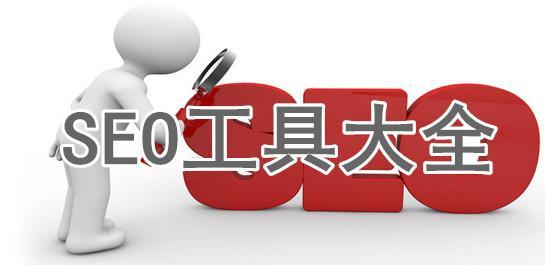 建材类网站常用seo工具是什么